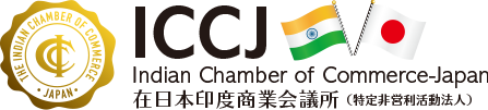 Logo for ICCJ - Indian Chamber of Commerce-Japan 在日本印度商業会議所