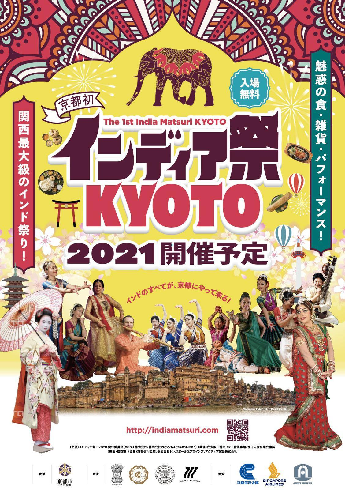 インディア祭り京都